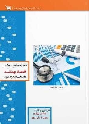 گنجینه جامع سوالات اقتصاد بهداشت