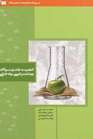 گنجینه جامع بهداشت و ایمنی مواد غذایی