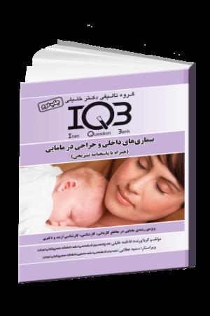 IQB بیماری های داخلی و جراحی در مامایی