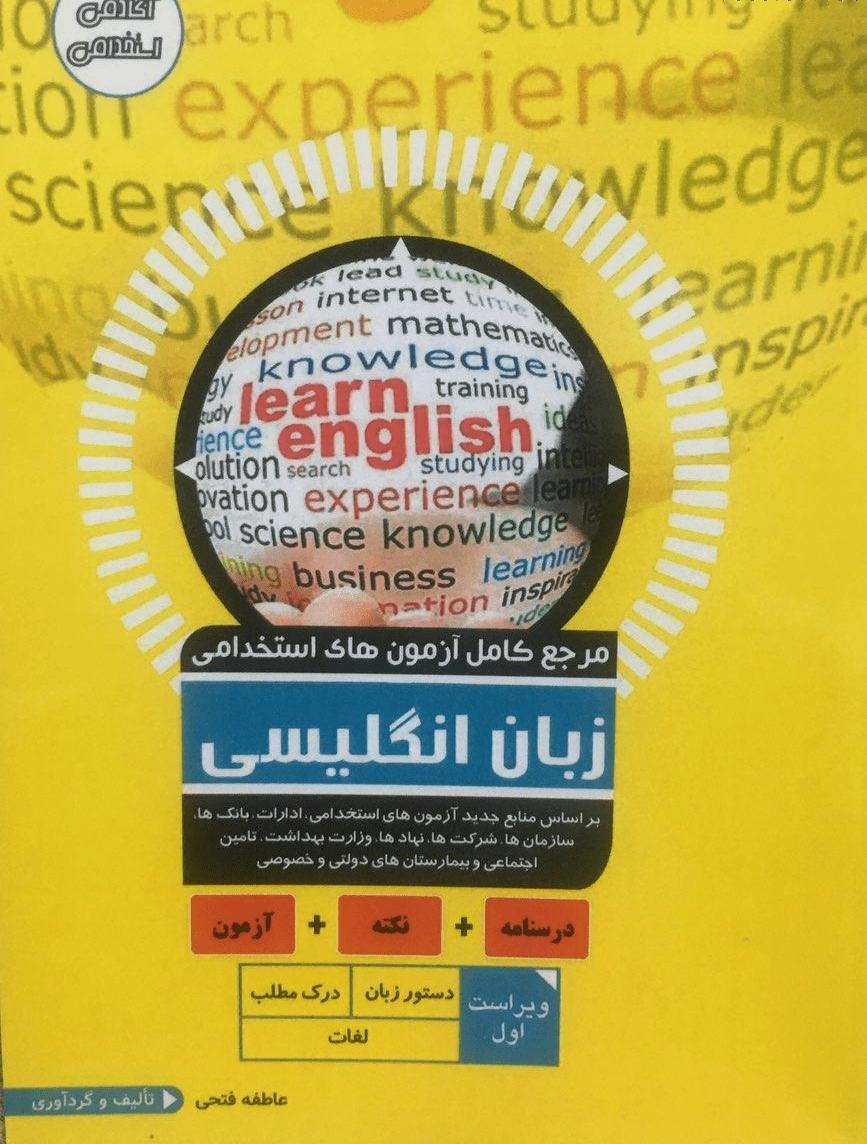 کتاب آزمون استخدامی زبان آکادمی استخدامی