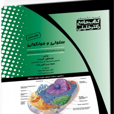 زیست شناسی سلولی مولکولی منصور عرب