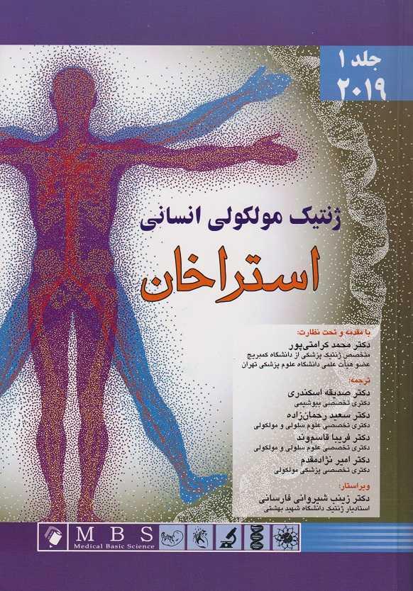 ژنتیک مولکولی انسانی استراخان