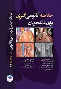 کتاب خلاصه آناتومی گری