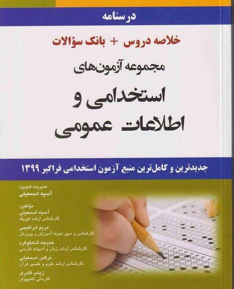مجموعه آزمون های استخدامی و اطلاعات عمومی