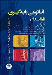آناتومی پایه گری جلد دوم