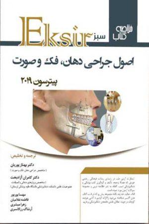 اکسیر سبز اصول جراحی فک و صورت