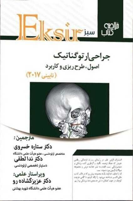 اکسیر سبز جراحی ارتوگناتیک