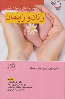 موارد بالینی زنان و زایمان