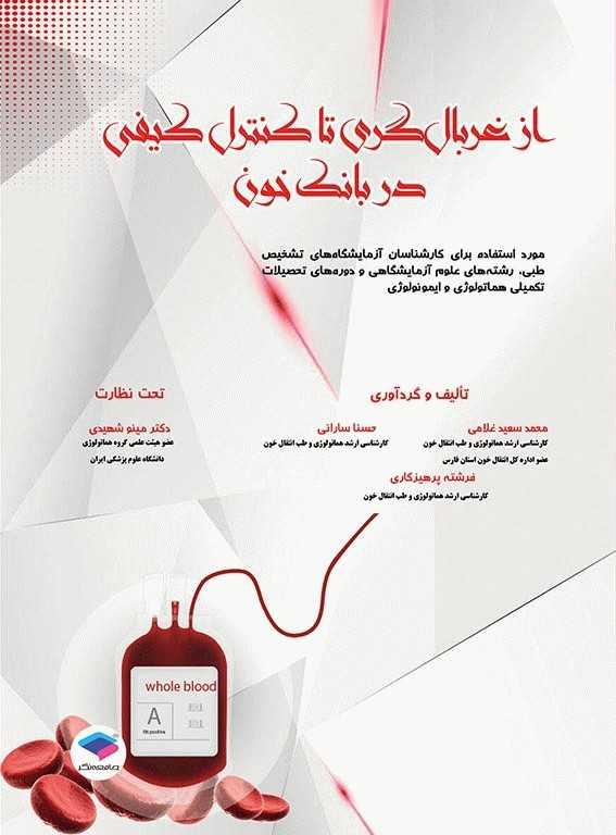 کتاب از غربالگری تا کنترل کیفی بانک خون