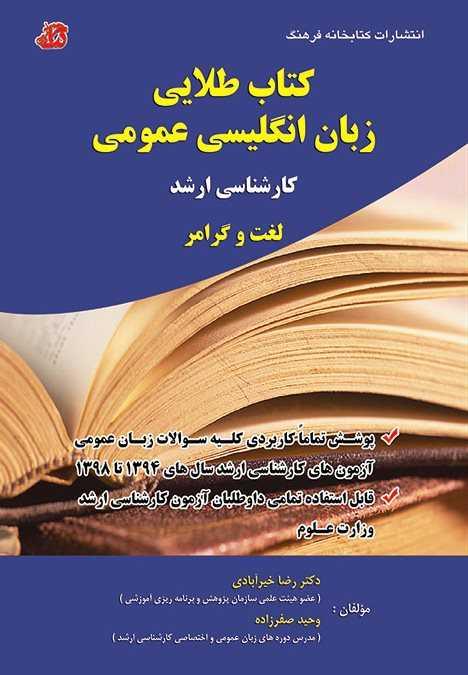 کتاب طلایی زبان عمومی