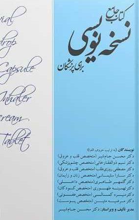 کتاب نسخه نویسی دکتر جام شیر