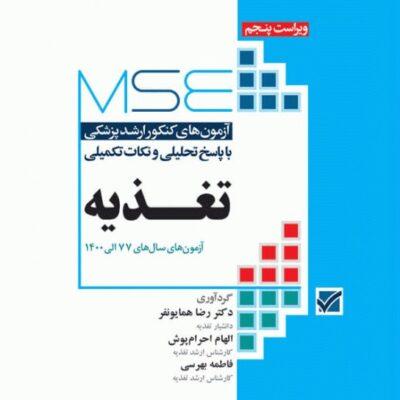 کتاب MSE تغذیه