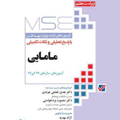 کتاب MSE مامایی
