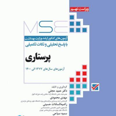 کتاب MSE پرستاری