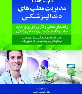 گام به گام با مدیریت مطب های دندانپزشکی