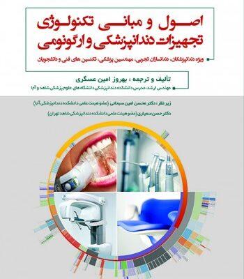 اصول و مبانی تکنولوژی تجهیزات دندانپزشکی و ارگونومی