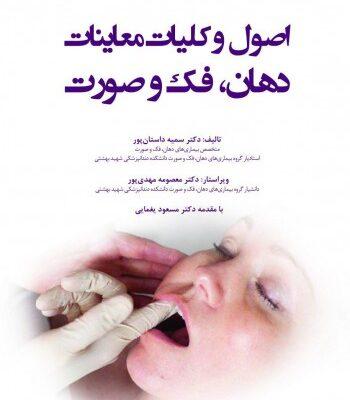 اصول و کلیات معاینات دهان، فک و صورت