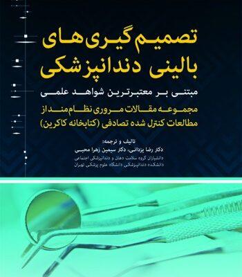 تصمیمگیریهای بالینی دندانپزشکی