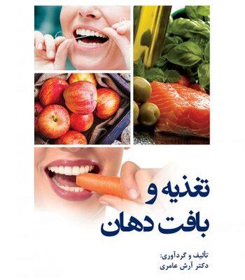 تغذیه و بافت دهان