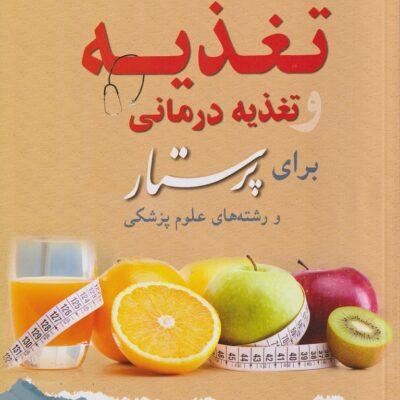 کتاب تغذیه و تغذیه درمانی برای پرستار