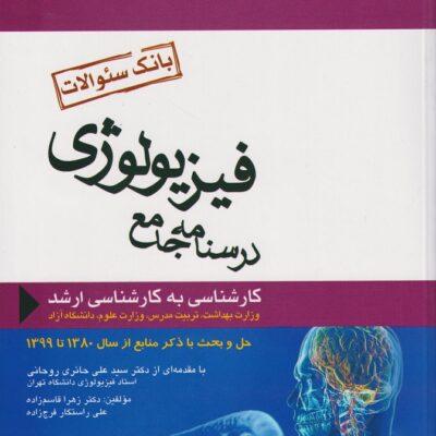 کتاب درسنامه جامع ارشد فیزیولوژی