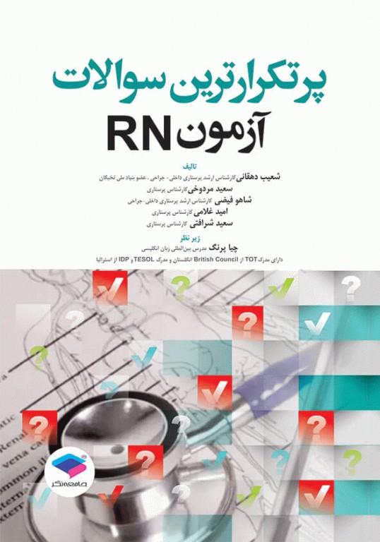 کتاب پرتکرارترین سوالات آزمون RN