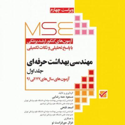 کتاب MSE مهندسی بهداشت حرفه ای