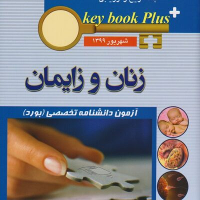 کی بوک پلاس زنان و زایمان (Keybookplus)