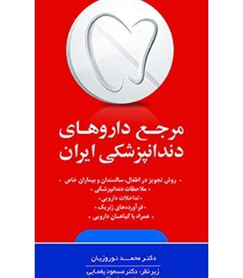 مرجع داروهای دندانپزشکی ایران