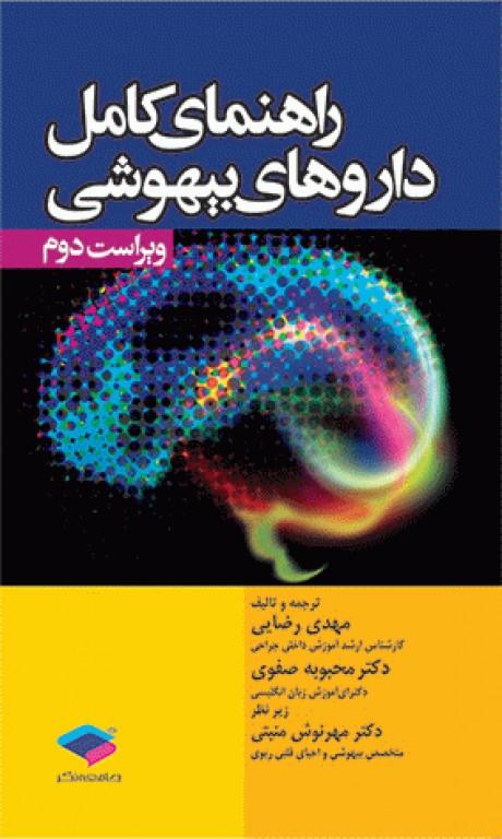 کتاب راهنمای کامل داروهای بیهوشی