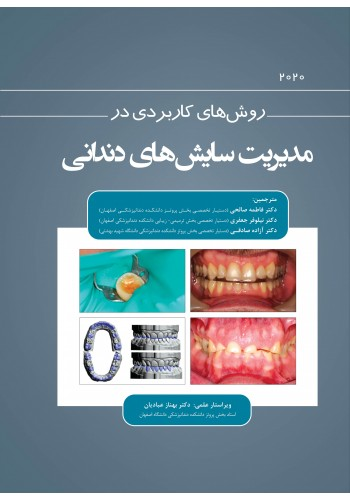 روش های کاربردی در مدیریت سایش های دندانی 2020
