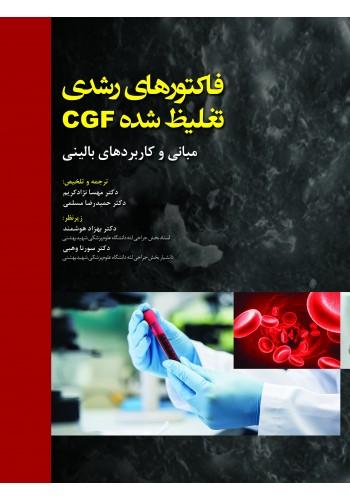 کتاب فاکتورهای رشدی تغلیظ شده CGF
