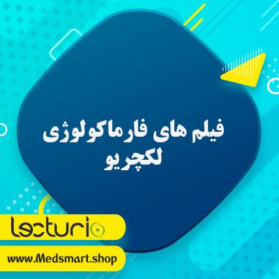 فیلم های فارماکولوژی لکچریو (lecturio)
