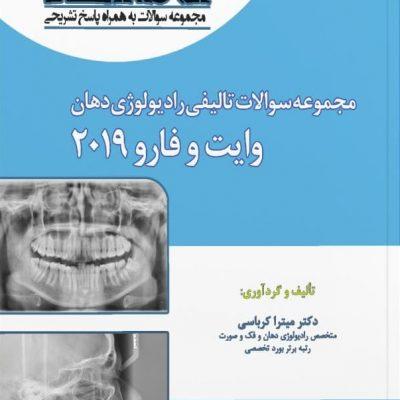 مجموعه سوالات تالیفی رادیولوژی دهان