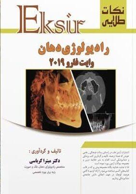 نکات طلایی رادیولوژی دهان وایت فارو