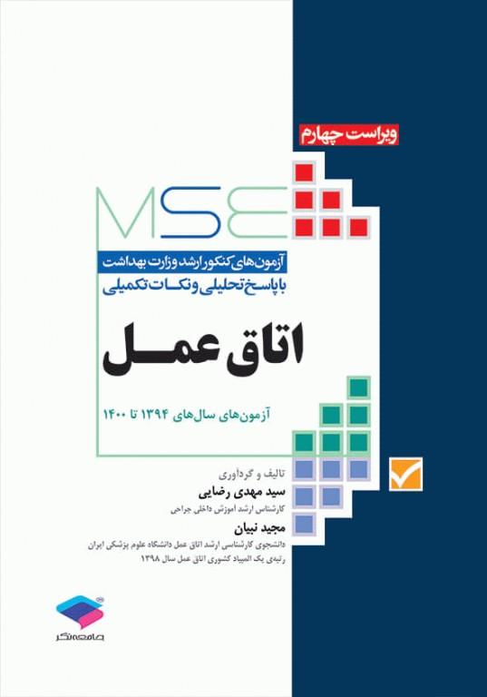 کتاب آزمون های کنکور ارشد اتاق عمل MSE
