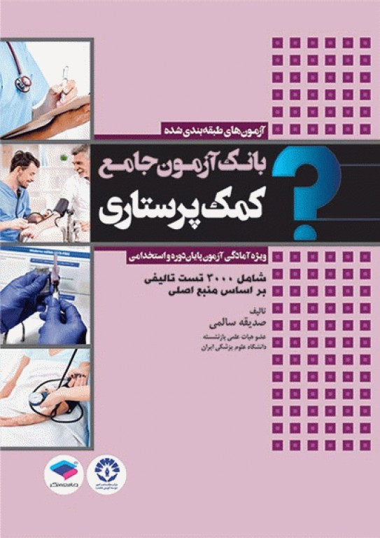 کتاب بانک آزمون کمک پرستاری