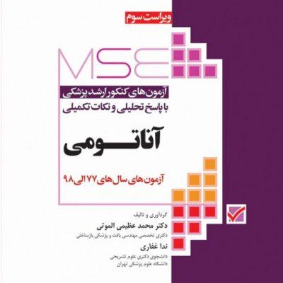 کتاب MSE آناتومی