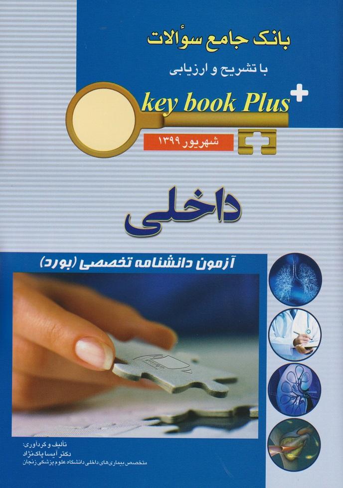 کی بوک پلاس داخلی (Keybookplus)
