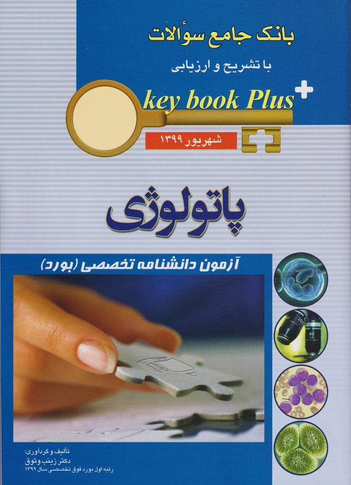 کی بوک پلاس پاتولوژی (Keybookplus)