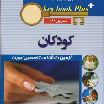 کی بوک پلاس کودکان (Keybookplus)