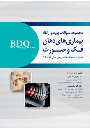 BDQ بورد و ارتقاء بیماری های دهان فک و صورت