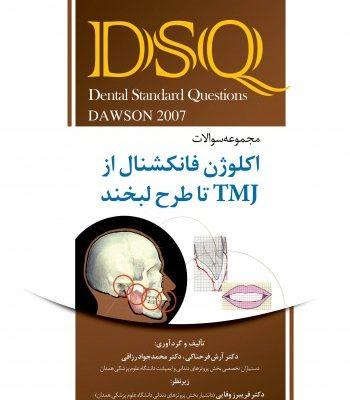 DSQ اکلوژن فانکشنال از TMJ تا طرح لبخند