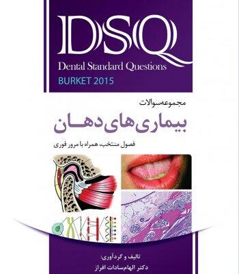 DSQ بیماری های دهان برکت