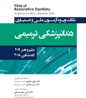 Hints نکات ویژه آزمون ملی و دستیاری دندانپزشکی ترمیمی،علم و هنر