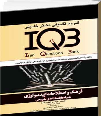 IQB فرهنگ و اصطلاحات اپیدمیولوژی