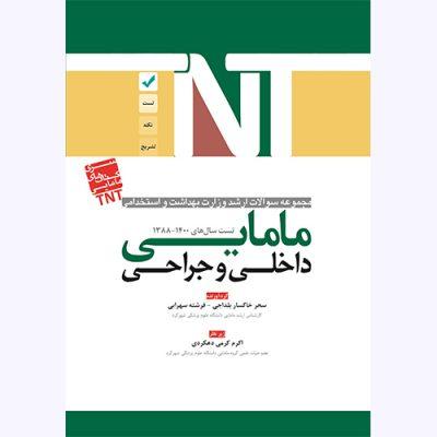 کتاب TNT مامایی داخلی جراحی