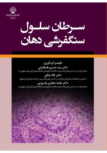 کتاب سرطان سلول سنگفرشی دهان