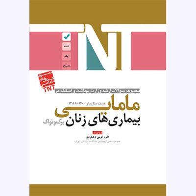 کتاب TNT مامایی بیماری های زنان برک و نواک