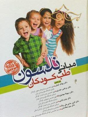 کتاب نلسول اطفال 2019